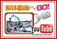 大中環境 解体工事Youtubwチャンネルはコチラ